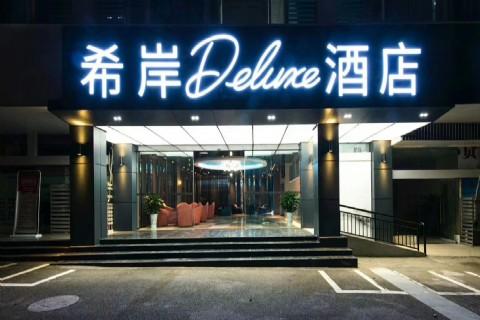 希岸Deluxe酒店